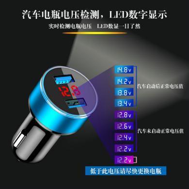 卡飾得 車載多功能充電器 帶電壓顯示雙USB車用充電器 3.1A 智能快充 轎貨車通用