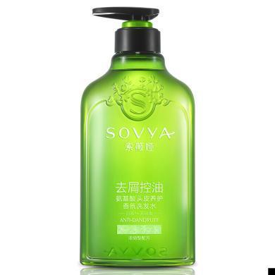 索薇娅白茶去屑控油氨基酸头皮养护香氛洗发水(500ml)
