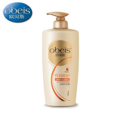 【8折特惠】欧贝斯(obeis)去屑洗发水750ml(营养修护型 洗发露 洗头膏)* 2支