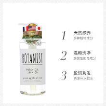 2支*日本BOTANIST植物學家無硅油洗發水490ml【香港直郵】