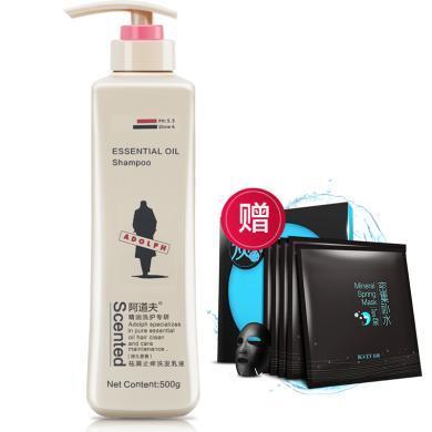 阿道夫洗發水500g 祛屑舒爽洗發乳液中瓶裝 去屑止癢