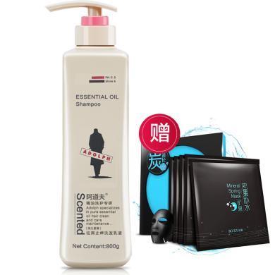 阿道夫洗发水大瓶装 祛屑止痒洗发乳液 止痒舒缓留香家庭装800g