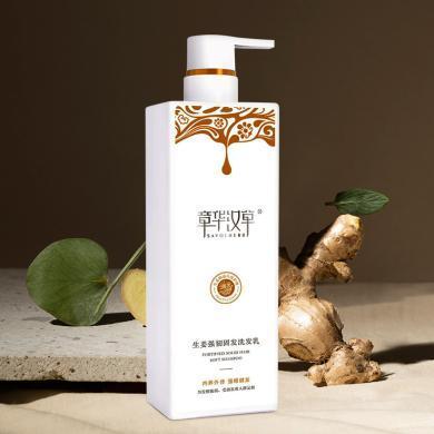 章华汉草 750ml生姜强韧固发洗发乳洗发水养发健发大瓶装