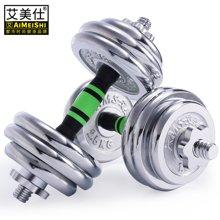 艾美仕 哑铃男士练臂肌 电镀15kg20公斤30公斤健身器材家用 哑铃套装