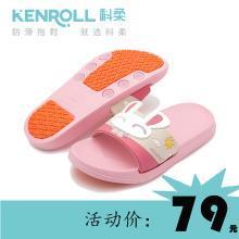 kenroll儿童拖鞋夏男女童居家防滑浴室可爱卡通宝宝小孩凉拖鞋