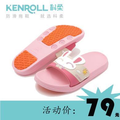 kenroll兒童拖鞋夏男女童居家防滑浴室可愛卡通寶寶小孩涼拖鞋