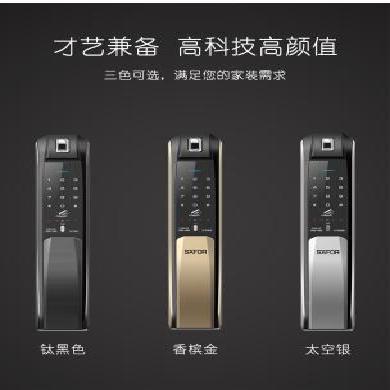 韩国进口safor赛福家用防盗门指纹密码锁智能电子大门锁