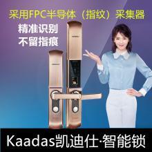 凯迪仕智能锁指纹锁家用防盗门电子锁密码锁9113