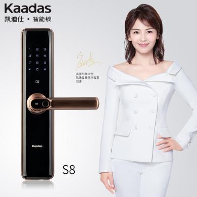 凯迪仕S8  智能锁指纹锁密码锁(包安装)