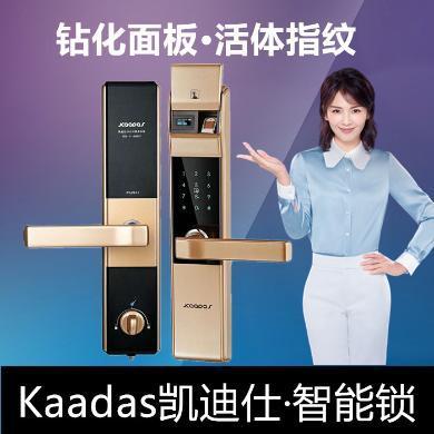 凯迪仕5005   指纹锁家用防盗门电子锁密码锁(包安装)