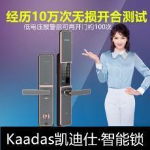 凯迪仕智能锁指纹锁家用防盗门电子锁密码锁V5