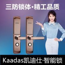 凯迪仕智能锁指纹锁家用防盗门电子锁密码锁6113