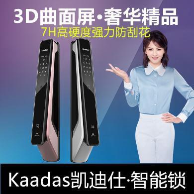 凯迪仕KX  指纹锁家用防盗门电子锁密码锁(包安装)