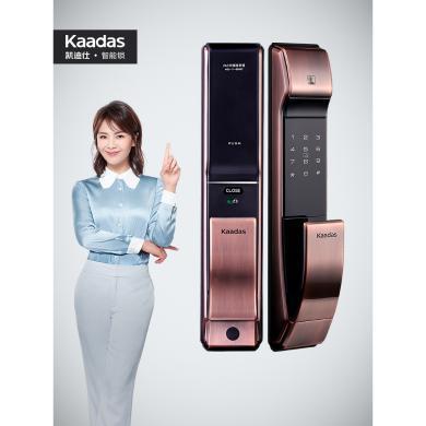 凱迪仕K7 指紋鎖家用防盜門電子鎖密碼鎖(包安裝)