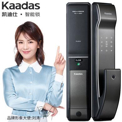 凱迪仕K9  指紋鎖家用防盜門電子鎖密碼鎖(包安裝)