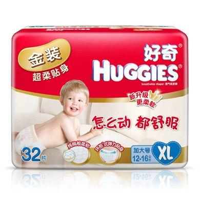 好奇金裝超柔貼身紙尿褲特大號 NC3 HN3(32片)