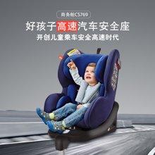 好孩子高速安全座椅7系-(CS769-蓝黑)