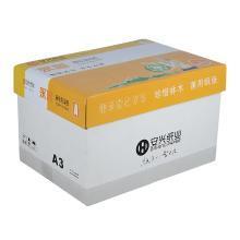 永图复印纸 A3 80G 500张 包  5包 箱(A3 80G)