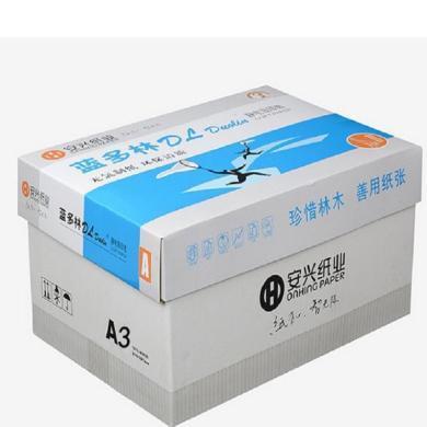 蓝多林复印纸 A3 80G 400张 包  5包 箱(A3 80G)