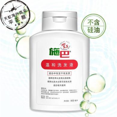 施巴温和洗发液(400ml)