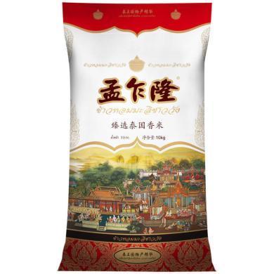 孟乍隆臻選泰國香米(10kg)