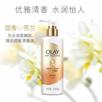 Olay精華身體乳 滋養修護(250ml)