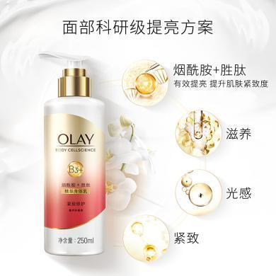 Olay精華身體乳 緊致修護(250ml)