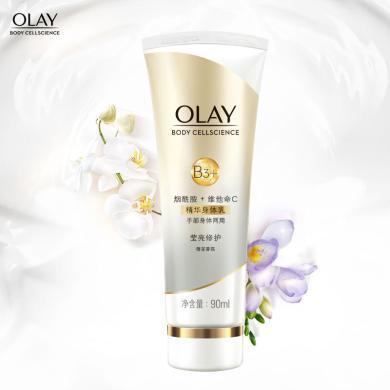 Olay精华身体乳 莹亮修护(90ml)