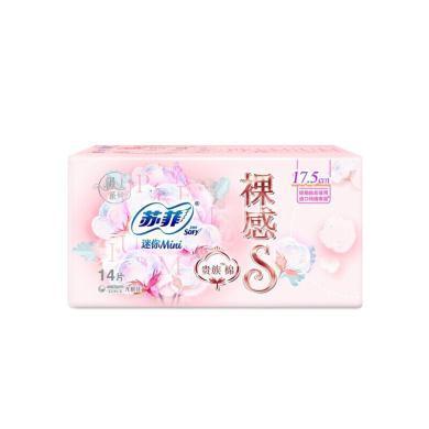 蘇菲裸感S貴族系列迷你衛生巾175mm 14片(14片)