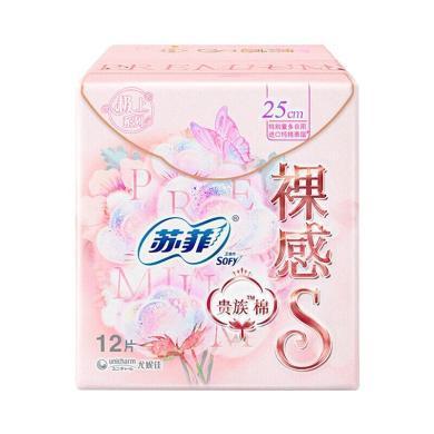 苏菲裸感S贵族系列日用卫生巾25cm HN3(12片)