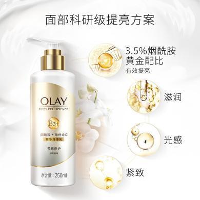 Olay精華身體乳 瑩亮修護(250ml)