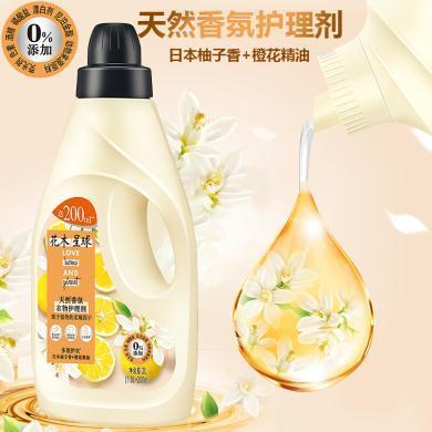 花木星球天然香氛衣物護理劑(橙花)(1.8L)