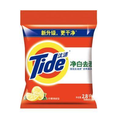 汰漬凈白去漬自然清香無磷洗衣粉HN3(2.8KG)