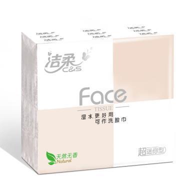 洁柔纸手帕(Face粉迷你)7片4层(24包装)(7片*24包)