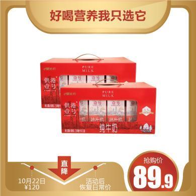 $晨光供港壹號純牛奶(250ml*12)