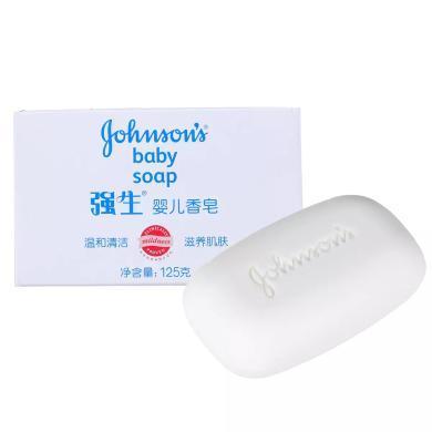 強生嬰兒香皂(125g)