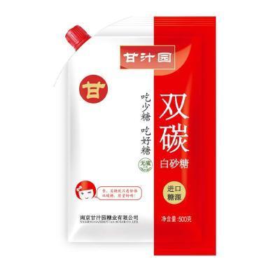 甘汁園惠民白砂糖(400g)