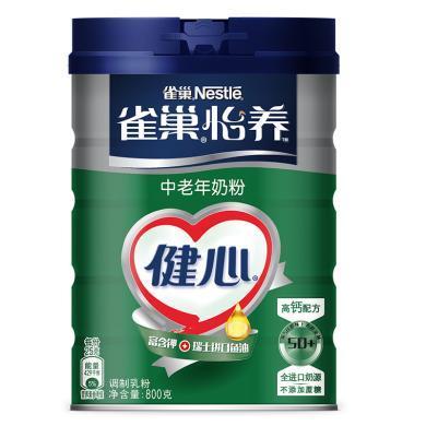 雀巢怡養健心中老年奶粉(800g)