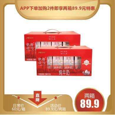 XA晨光供港壹号纯牛奶(250ml*12)