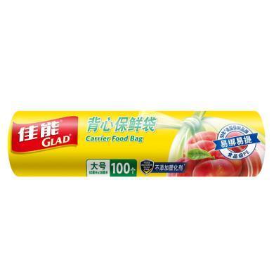 佳能背心保鮮袋大號100個(300mm*380mm*0.007mm)