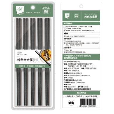 菲爾芙純色合金筷(240×7.2×4.0mm)