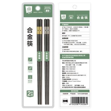 菲爾芙合金筷(240×7.2×4.0mm)