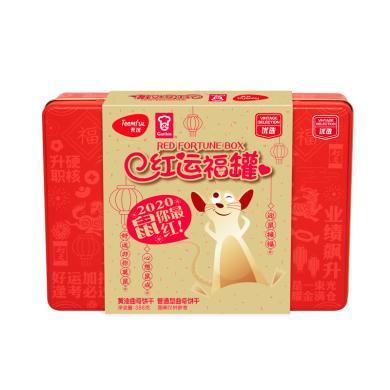 天優嘉頓紅運福罐-黃油曲奇禮盒(388g)