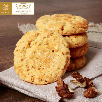 黃但記 合桃酥 餅干 小包裝小桃酥180g 傳統宮廷 桃酥佛山特產 老字號零食