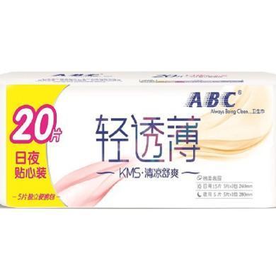 ABC輕透薄柔棉日用15片+夜用5片 K20(20片)