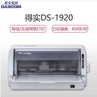 得实DS-1920高效智能型24针82列平推式?#26412;?#25171;印机(DS-1920)