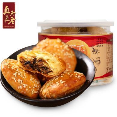 真真老老 梅菜扣肉酥餅230g 傳統糕點特產手工零食小吃食品