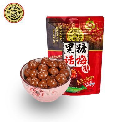 徐福記黑糖話梅糖(150g)