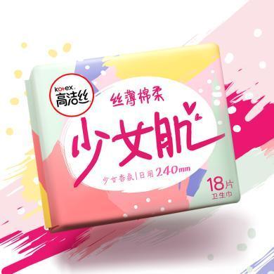 高潔絲少女肌系列絲薄日用240mm18片 NC3(18片)