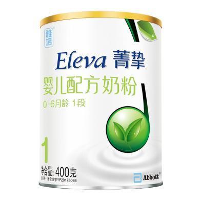 雅培(Abbott)菁摯(菁智)有機嬰兒配方奶粉1段(400g)